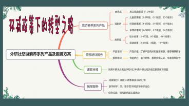 """【外研社】""""悠游素养系列""""资源及服务方案培训(免费)"""